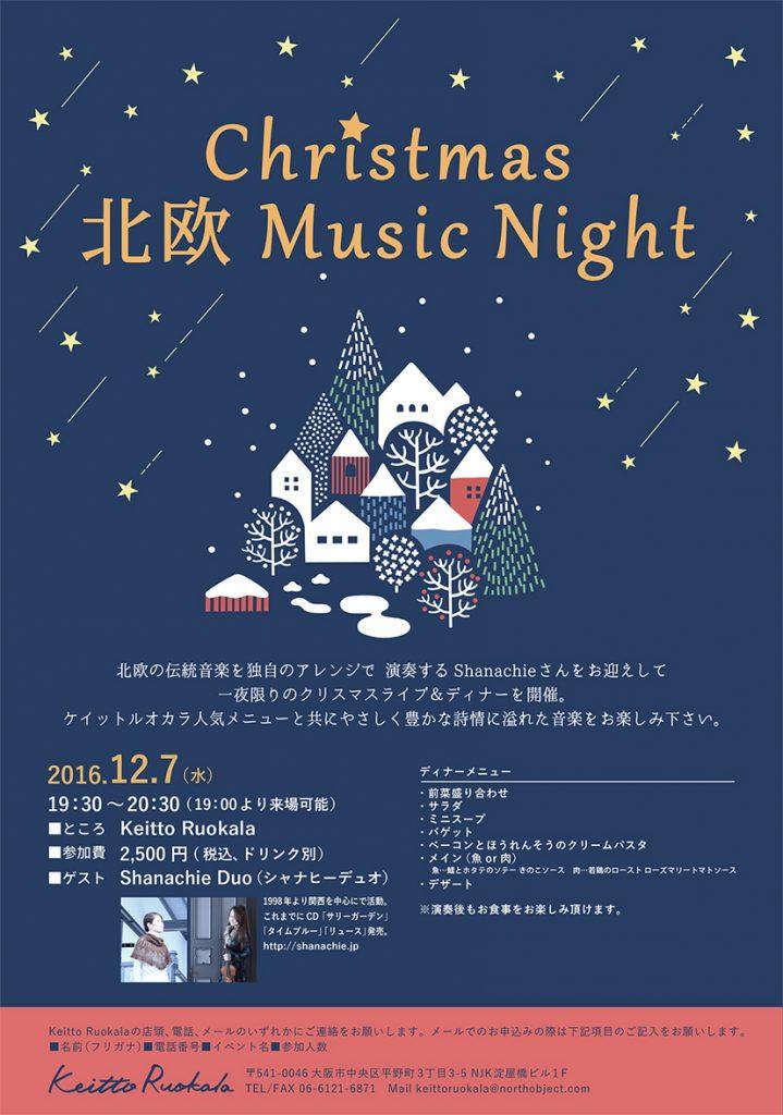 Christmas 北欧 Music Night チラシ