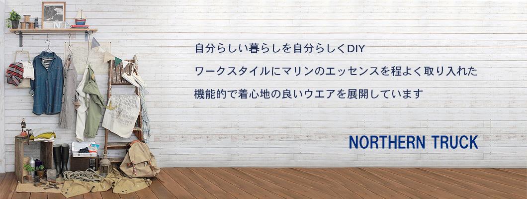 NORTHERN TRUCK  (ノーザントラック)