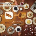 パン祭り_WEB用1