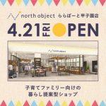甲子園オープン