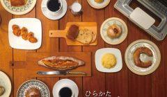ひらかたパン祭りVol2バナー-01