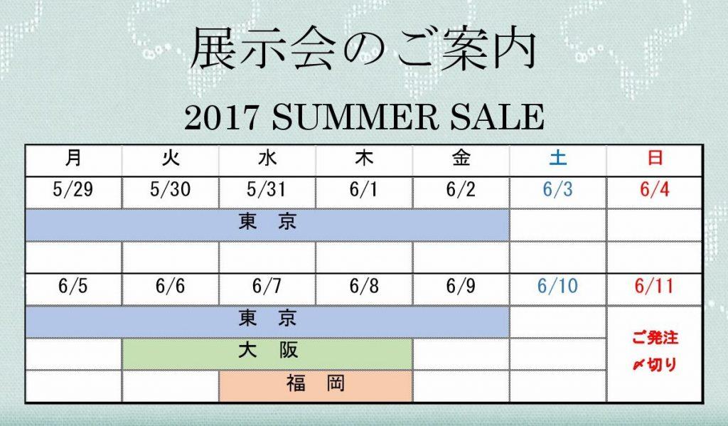 6月展示会案内状 - コピー