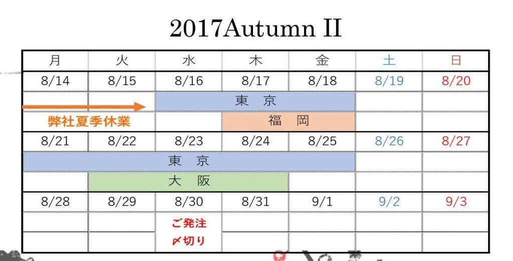 8月展示会案内状 - コピー