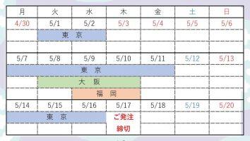 18_5月展示会(盛夏)案内状