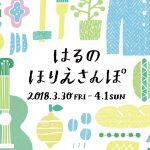 2018.3.30はるのほりえさんぽラインリッチメッセ用