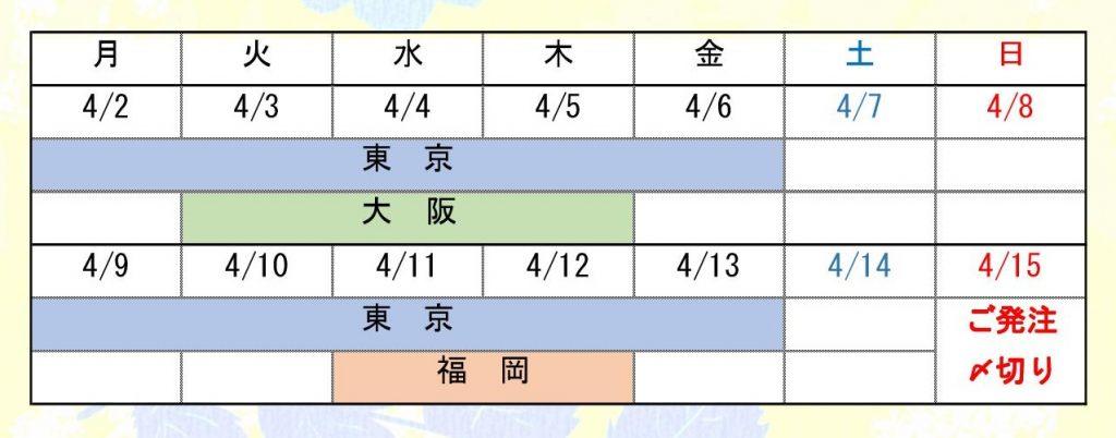 Microsoft Word - 18_4月展示会(初夏2)案内状