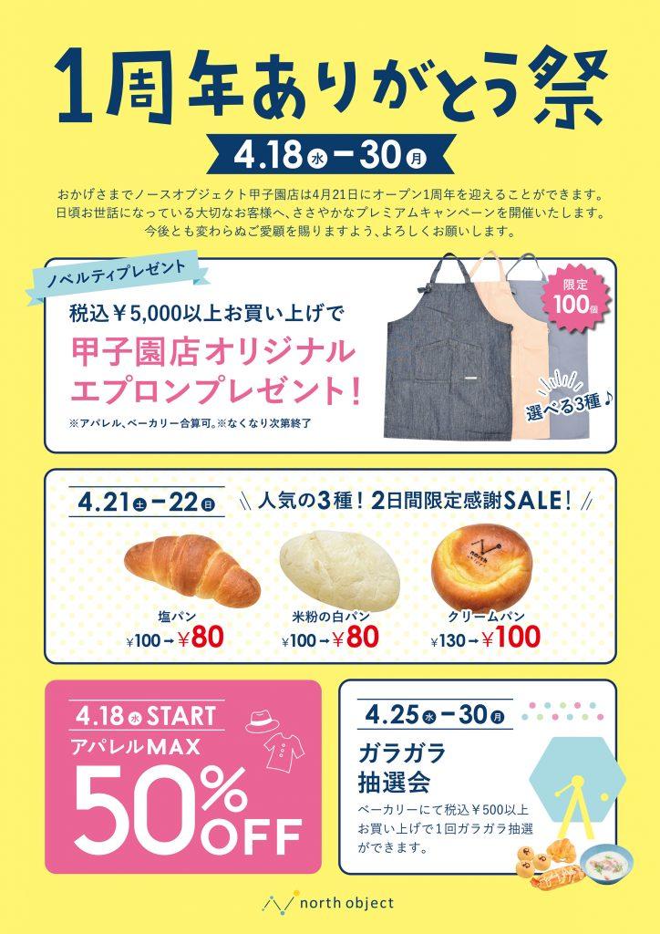 ノースオブジェクトららぽーと甲子園1周年イベント
