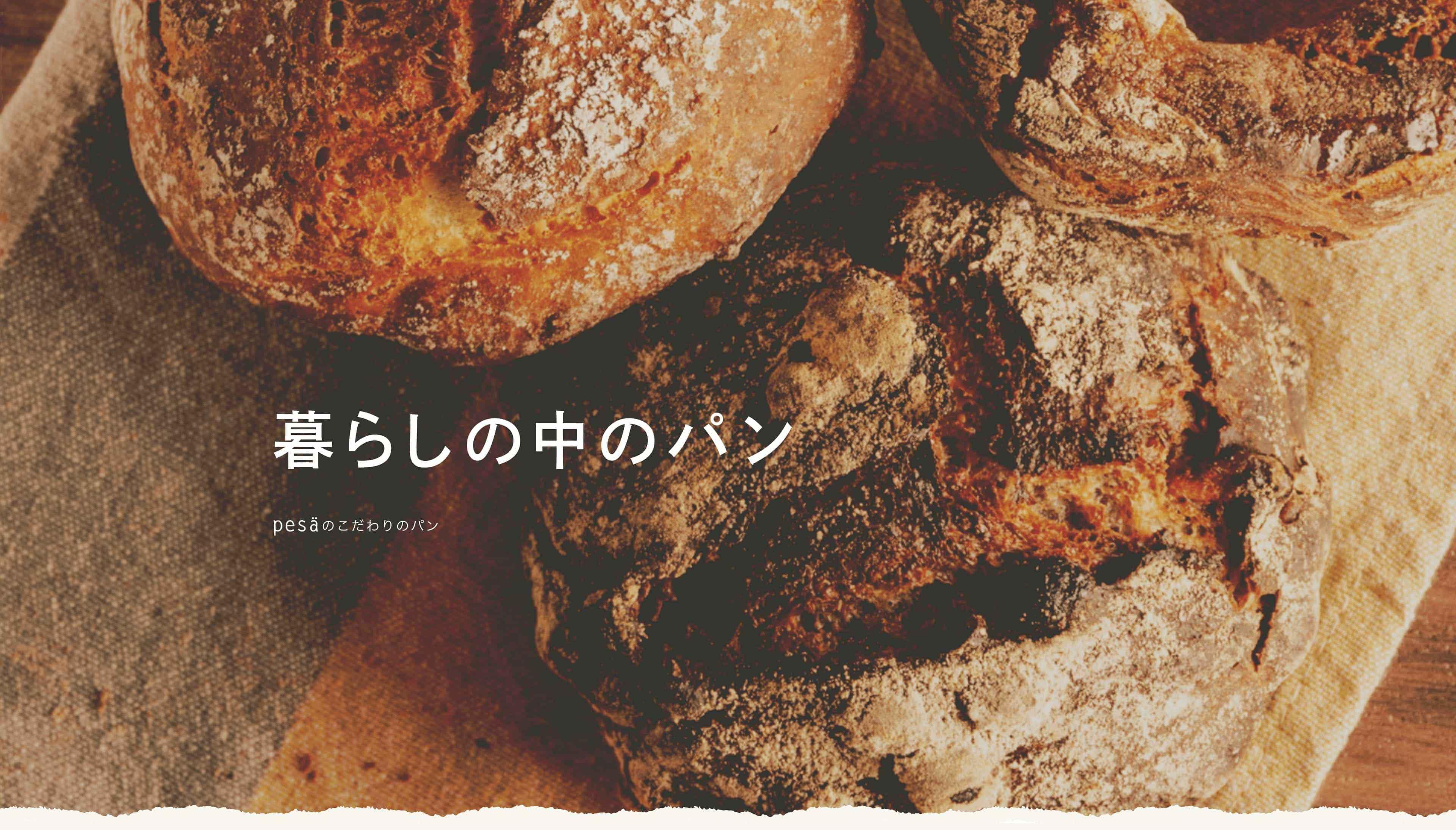 暮らしの中のパン pesaのこだわりのパン