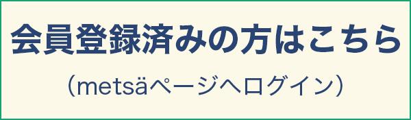 metsa_banner02