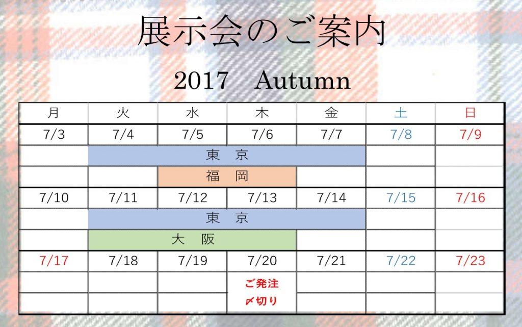 17(秋)7月展示会案内状