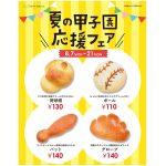 甲子園応援フェア - コピー