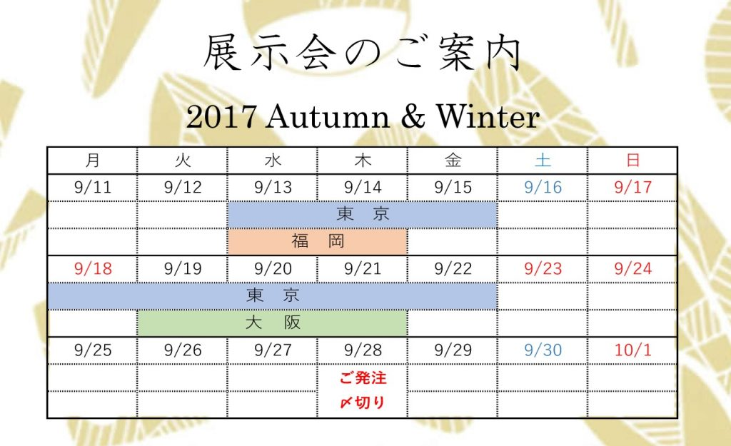 秋冬展示会