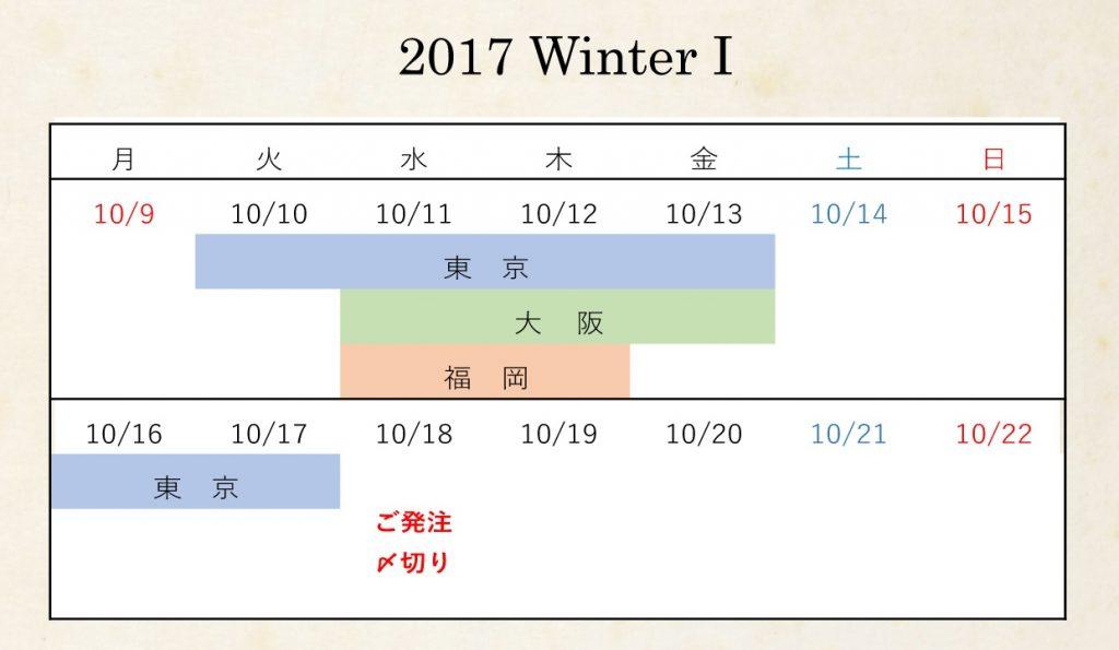 17_10月展示(冬1))案内状