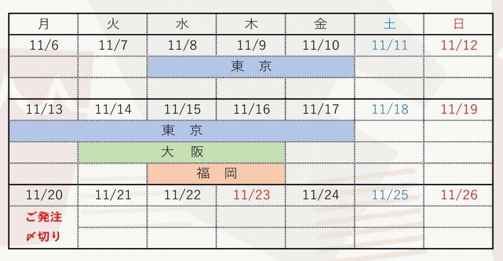 17_11月展示会(冬2&梅春)案内状