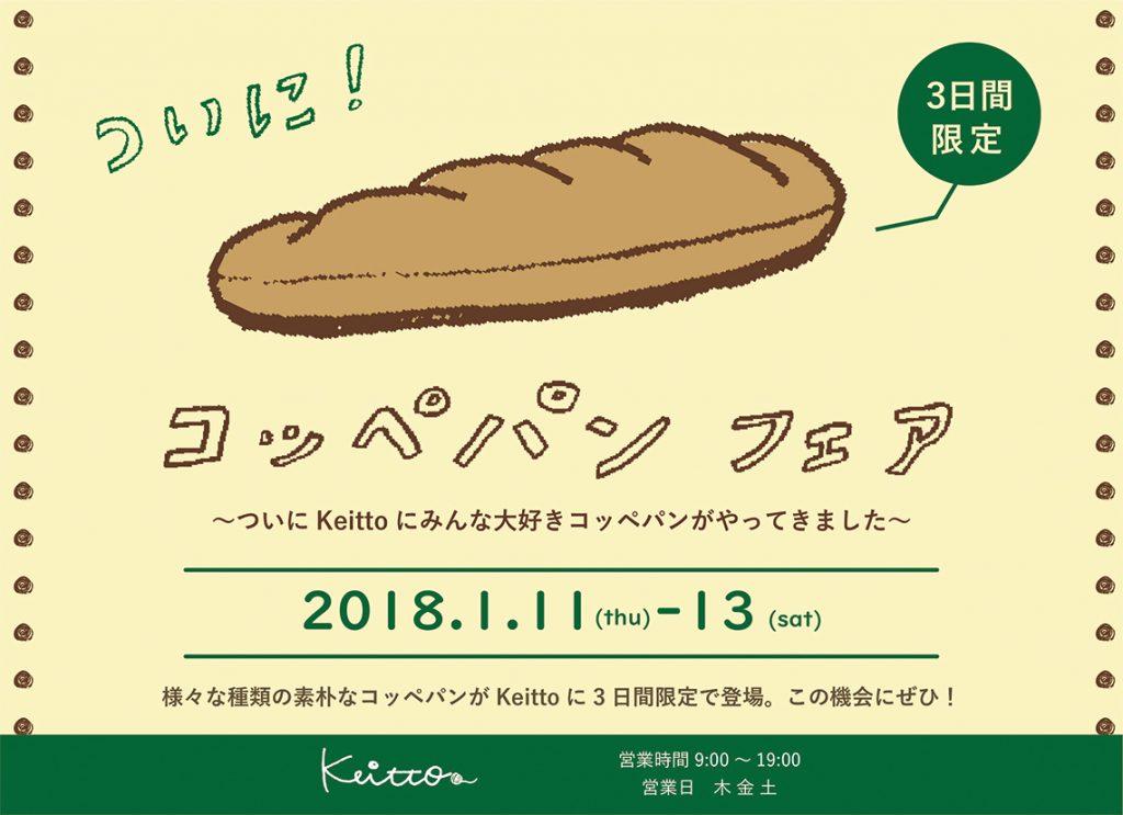 0111コッペパン