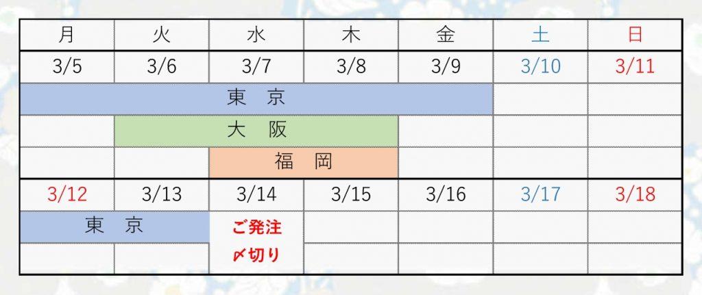 18_3月展示会(初夏1)案内状