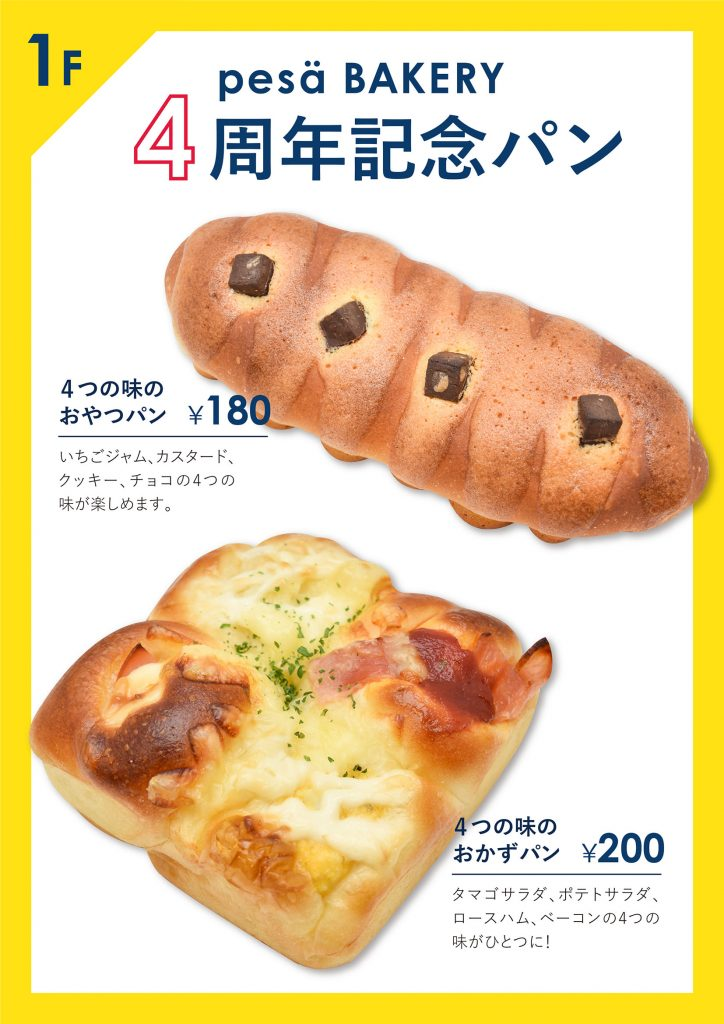 pesäベーカリー4周年限定パン