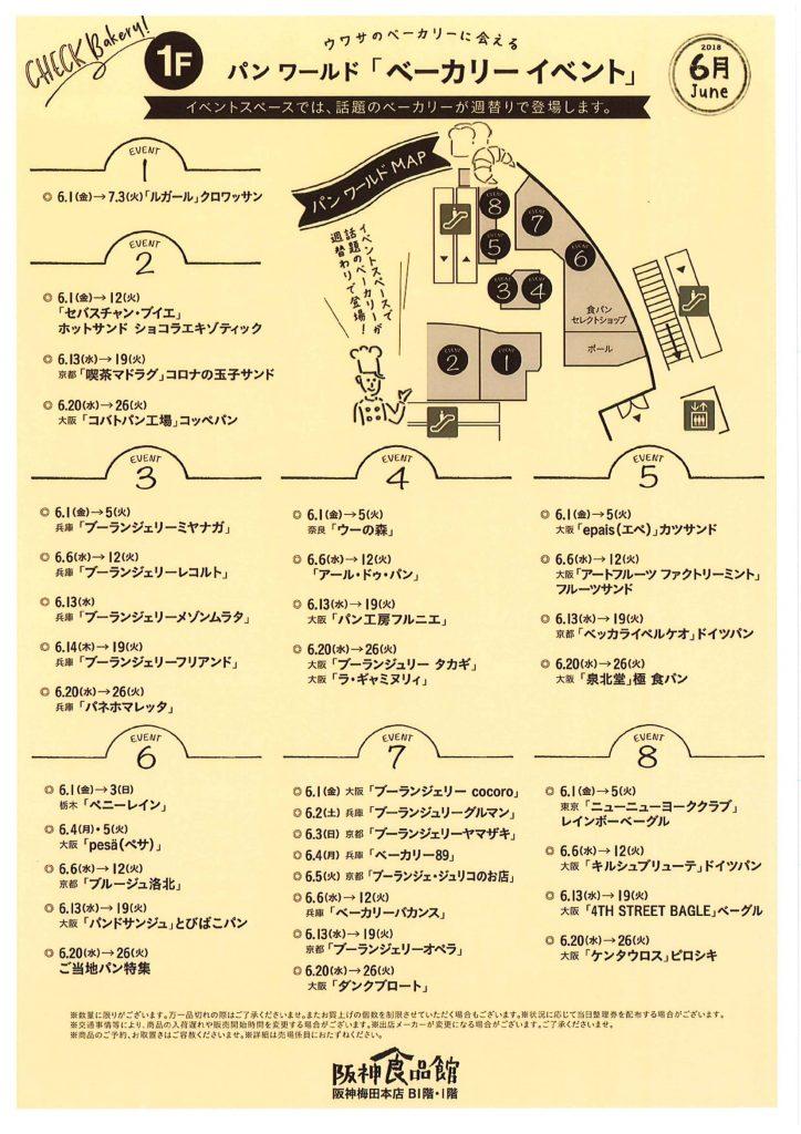 阪神百貨店パンワールド出品