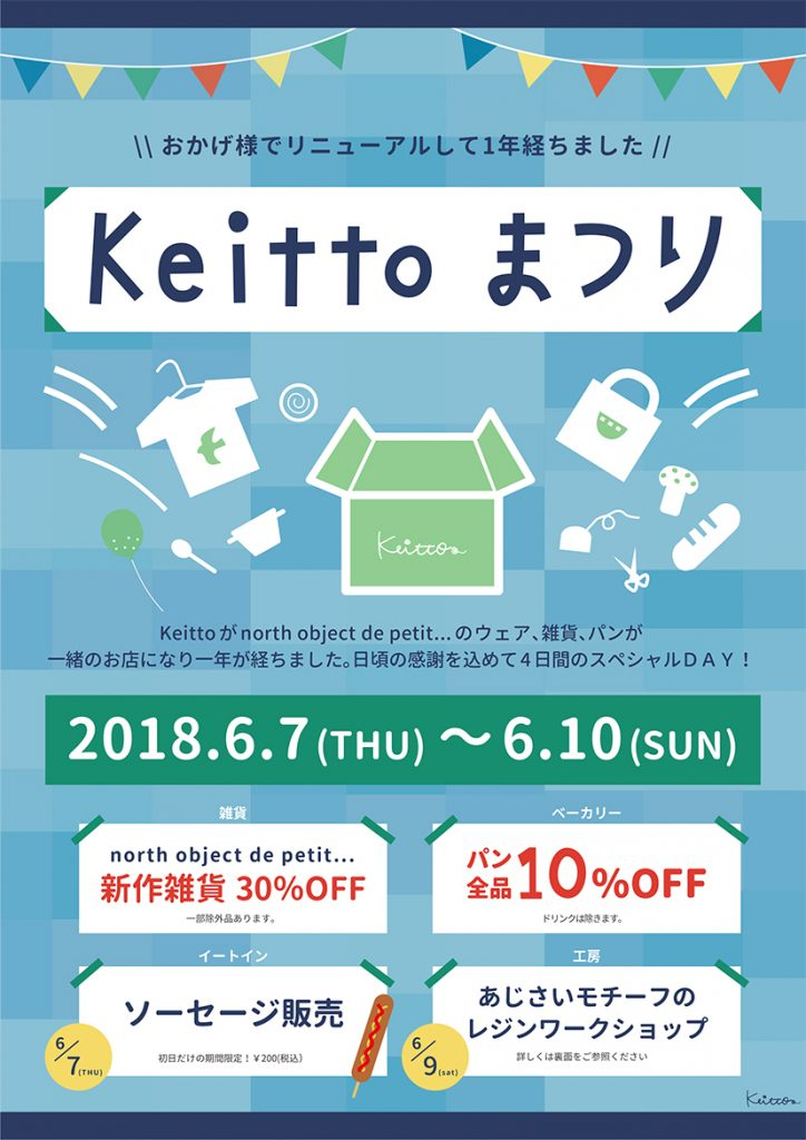 Keittoまつり