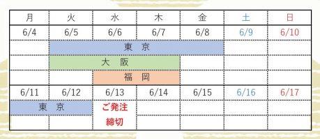 18_6月展示会(晩夏・初秋)案内状