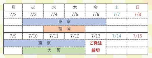 18_7月展示会(秋1)案内状
