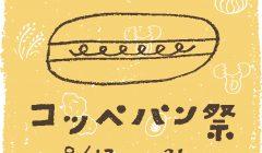 コッペパン祭