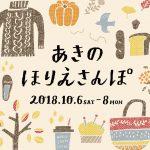 あきのほりえさんぽ2018