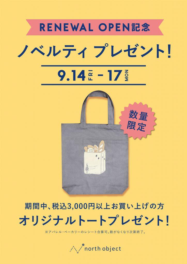 2018.9.14甲子園店リニューアルオープン すて
