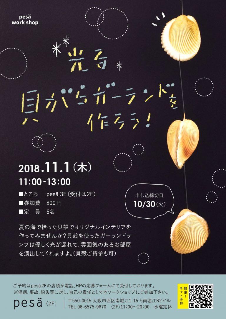 2018.11.1貝殻ガーランド_pesa