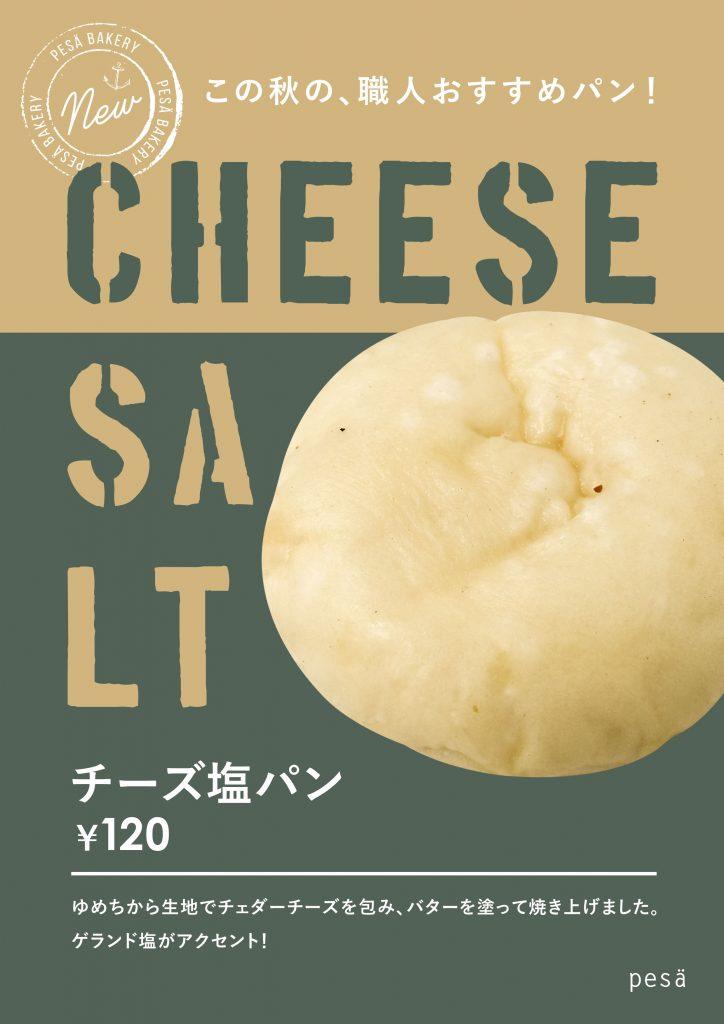チーズ塩パン