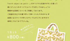 190201トートバックキット販売_Keitto