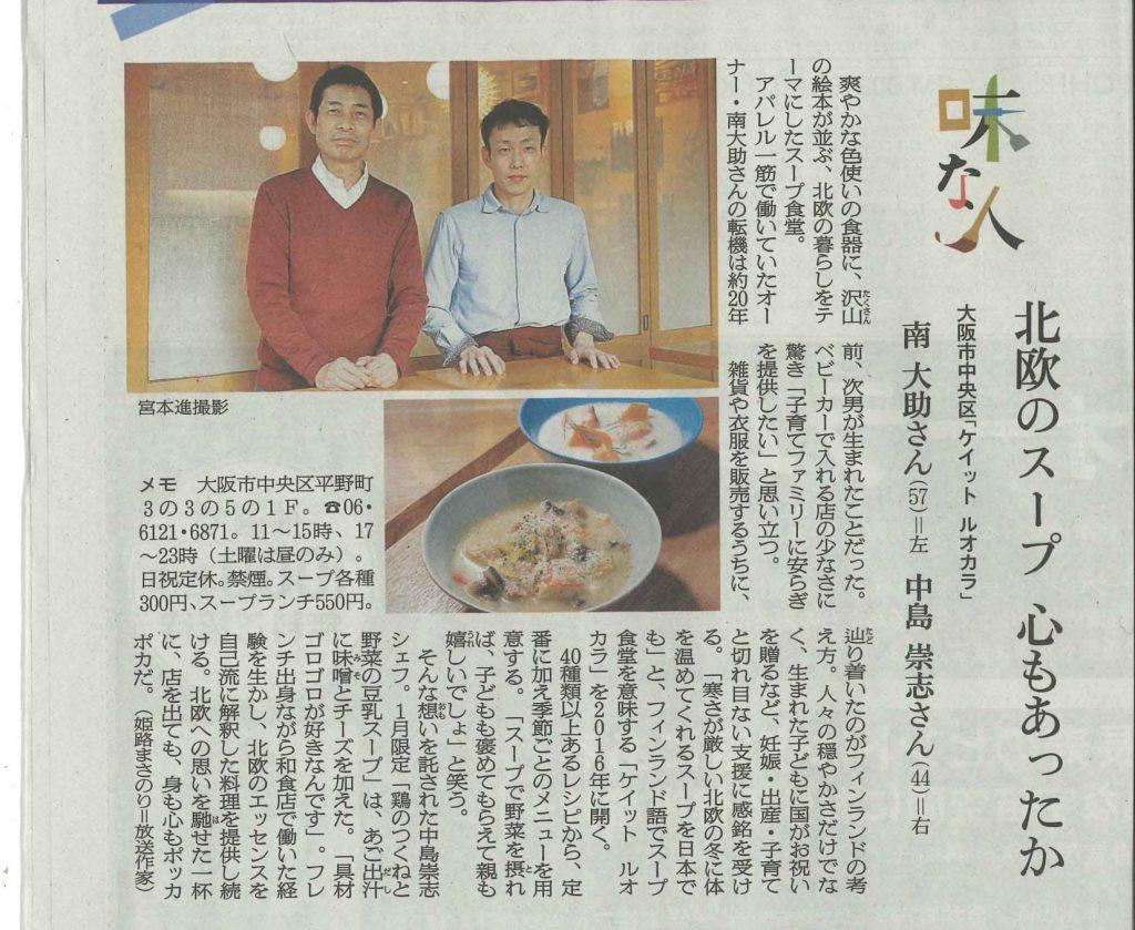 朝日新聞「味な人」掲載記事2019.1.15
