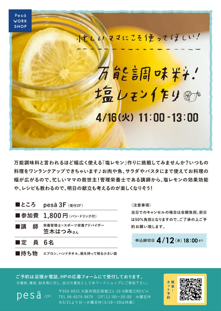 塩レモン作り