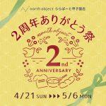 甲子園周年祭