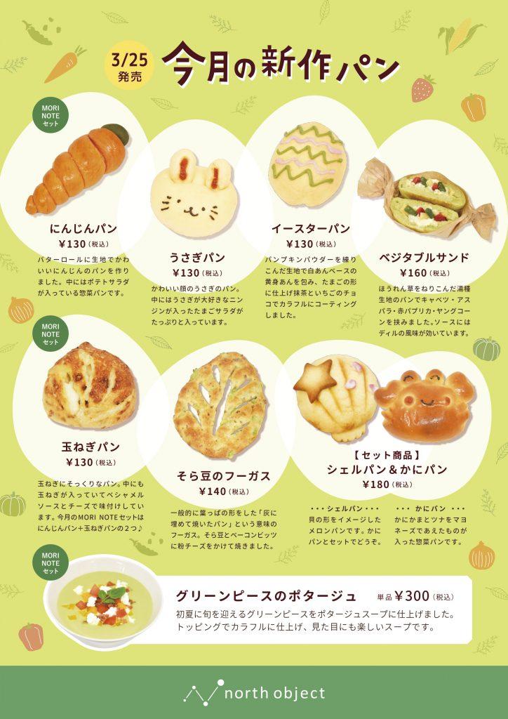 ららぽ2019.2.25発売2月新商品A4
