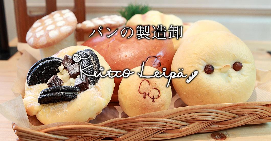 Keitto Leipä(ケイットレイパ)