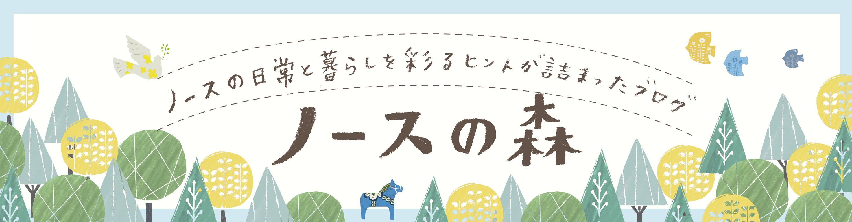 ノースの森オフィシャルブログ
