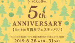 keitto5周年