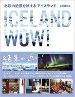 アイスランド旅本