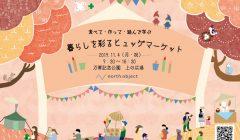 万博公園イベント