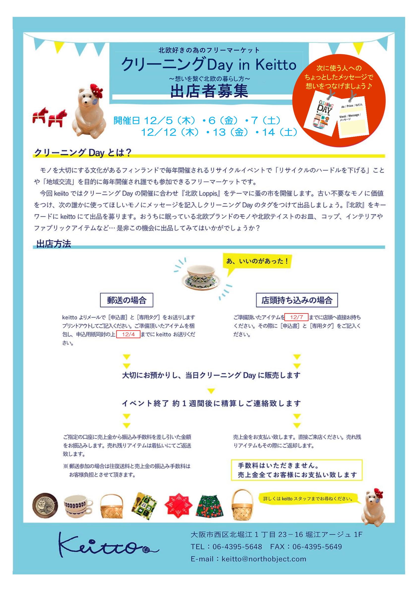 ★クリーニングデイ2019年出品募集ポスター-1
