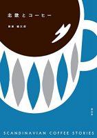 北欧とコーヒー表紙