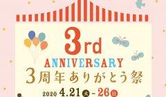 2020ららぽーと甲子園店3周年祭ラインリッチメ