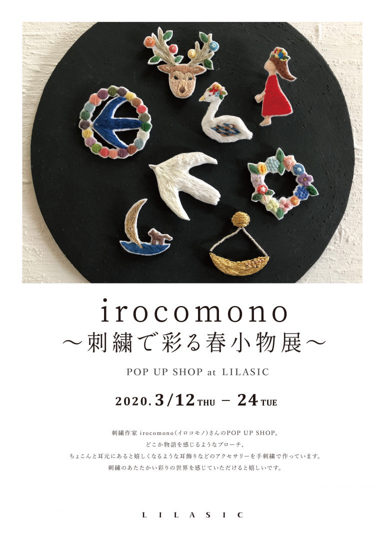 irocomono pop up shop