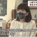 報道ランナー取材放送