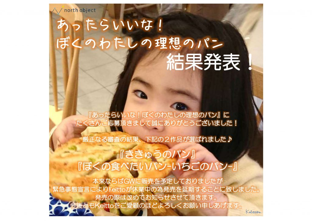 理想のパン結果発表-1