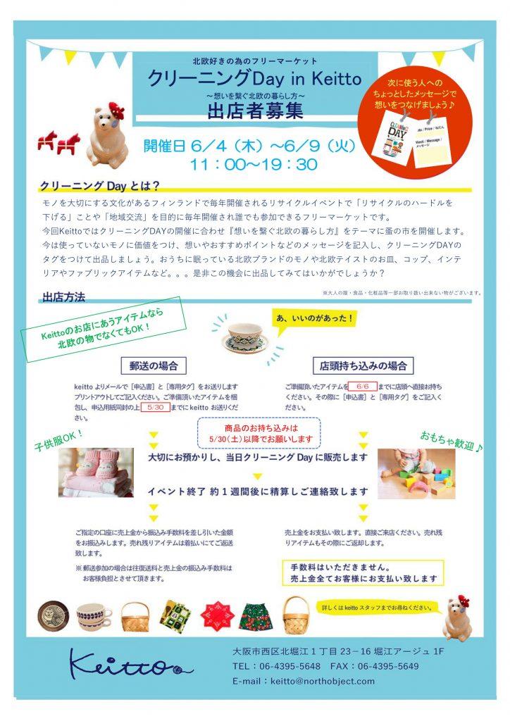 ★クリーニングデイ2020年出品募集ポスター-1