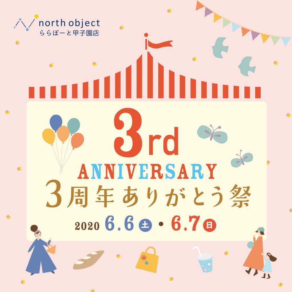 ららぽーと甲子園3周年
