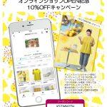 KeittoオンラインショップOPEN記念キャンペーン