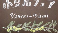 小豆島フェア